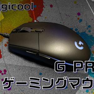 【Logicool G PRO HERO ゲーミングマウス レビュー】Logicoolが贈る最強の軽量有線ゲーミングマウス!