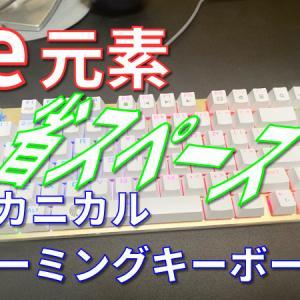 【e元素 メカニカルゲーミングキーボード 赤軸】コスパ最高のコンパクトゲーミングキーボード