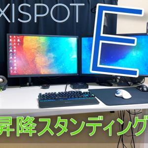 """【FlexiSpot E7 レビュー】作業効率""""爆""""上がり、ゲームも快適、コスパ最高の電動昇降機能付きスタンディングデスク。特にゲーマーに見てほしい。"""