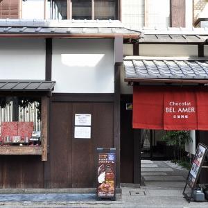 ショコラ ベル アメール 京都別邸 三条店 ― Chocolat BEL AMER ―