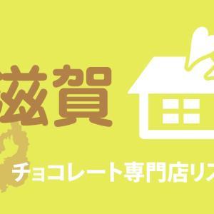 滋賀のチョコレート専門店