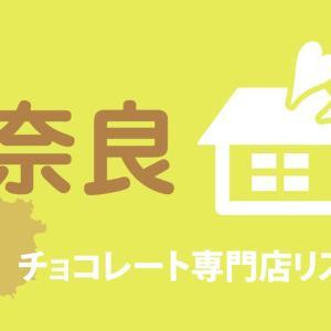 奈良のチョコレート専門店リスト
