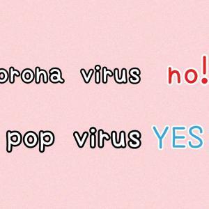 コロナよりもPOP VIRUS!