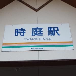 各駅探訪No.338 時庭駅(山形鉄道フラワー長井線)