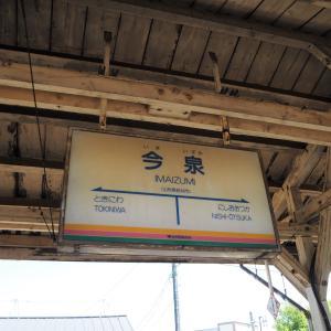 各駅探訪No.339 今泉駅(JR米坂線・山形鉄道フラワー長井線)