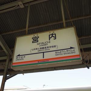 各駅探訪No.341 宮内駅(山形鉄道フラワー長井線)
