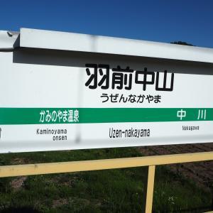 各駅探訪No.344 羽前中山駅(JR奥羽本線)