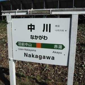 各駅探訪No.345 中川駅(JR奥羽本線)