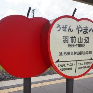 各駅探訪No.352 羽前山辺駅(JR左沢線)