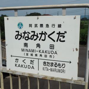 各駅探訪No.356 南角田駅(阿武隈急行線)