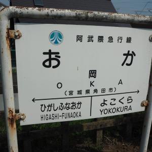 各駅探訪No.357 岡駅(阿武隈急行線)