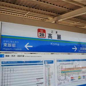 各駅探訪No.362 高麗駅(西武池袋線)