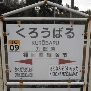 各駅探訪No.436 九郎原駅(JR篠栗線)
