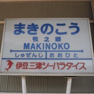 各駅探訪No.444 牧之郷駅(伊豆箱根鉄道駿豆線)