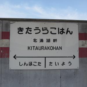 各駅探訪No.452 北浦湖畔駅(鹿島臨海鉄道大洗鹿島線)