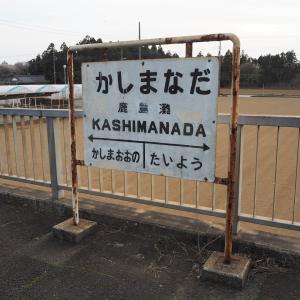 各駅探訪No.458 鹿島灘駅(鹿島臨海鉄道大洗鹿島線)