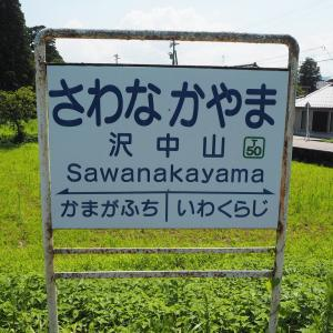 各駅探訪No.483 沢中山駅(富山地方鉄道立山線)