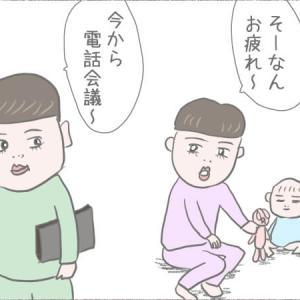 テレワークとは? vol.1