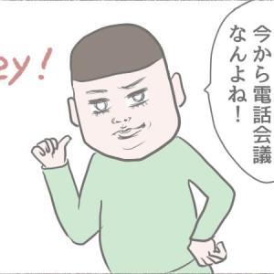 テレワークとは? vol.2