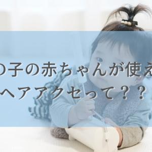 赤ちゃん・男の子用のヘアゴム・ヘアアクセのおススメ12選!