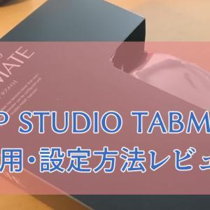 CLIP STUDIO TABMATE レビュー(設定でおススメも紹介!)