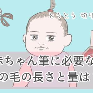 赤ちゃん筆には何センチ髪の毛が必要?長さや量などをご紹介!