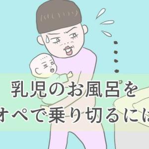 乳児のお風呂をワンオペで乗り切るには!?