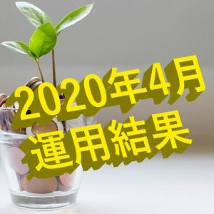 2020年4月の運用結果