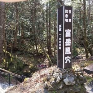 風雪と氷穴どっちに行こう?富士山観光の麓で洞窟探検!