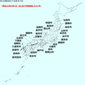 『市制オリジナルメンバー31』とは?東京も名古屋も入ってない!?