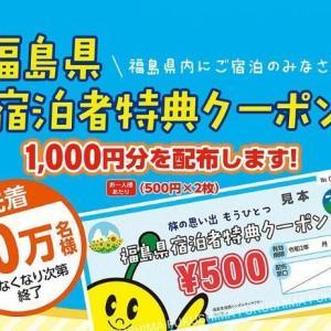 期間限定!福島県宿泊者クーポンがお得すぎる!