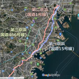 【旧一級国道をめぐる】番外編 3つの京浜の謎
