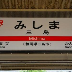沼津VS三島 静岡県東部の中心地を巡る争い【旧国名シリーズ】