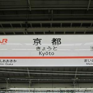 無視される『京都駅』どうして私鉄はJR京都駅無視するの?