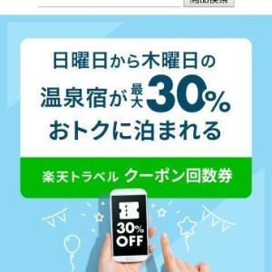 6/4販売開始!「楽天トラベル」が平日限定30%OFF「クーポン回数券」を販売!