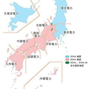 え!?新潟県は東日本なのに佐渡島は西日本なの!?電気のお話