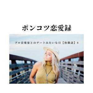 40代独身ポンコツ女がプロ音楽家との【デートみたいな一日】の話(上)【体験談】4