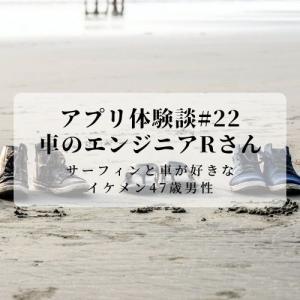 40代マッチングアプリ体験談22|サーフィンが趣味のイケメンRさん(47歳)