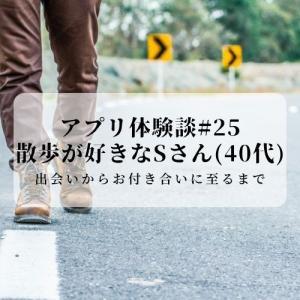 マッチングアプリ体験談25|散歩が好きなSさん(40代)【恋人になるまで①】