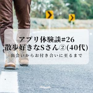 マッチングアプリ体験談26 散歩が好きなSさん(40代)【恋人になるまで②】