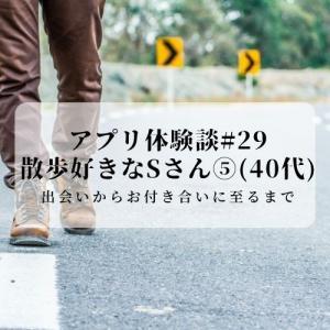 マッチングアプリ体験談29 散歩が好きなSさん(40代)【恋人になるまで⑤】