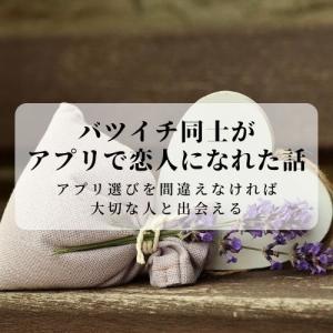 【40代の恋愛】バツイチ・恋愛下手でも「真剣交際」の出会いはある【アプリ】