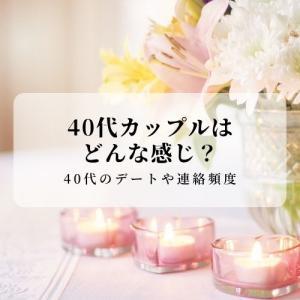 【40代の恋愛】バツイチ・恋愛下手の交際はどんな感じ?【アラフォーカップル】