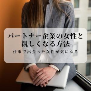 パートナー企業の女性と親しくなる方法【具体的な運び方】