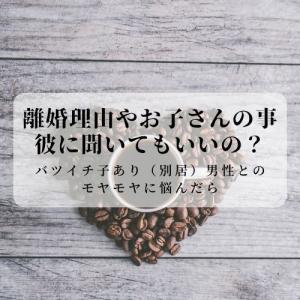 【恋愛相談】バツイチ彼の子供の面会日
