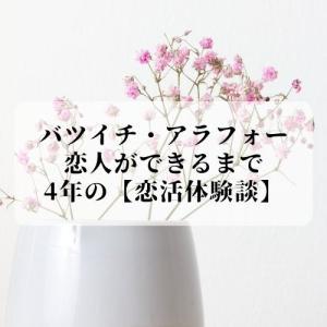 【アラフォーバツイチ】バツイチ同士、ついにお付き合い#8【成恋】