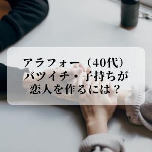 【バツイチ×アラフォー×子持ち】が恋人を作る方法【本命・本気のパートナーと出会う】には?