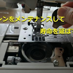 【故障回避】ミシンのメンテナンス方法(油・グリス)