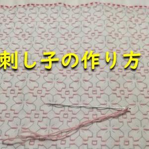 【図案】刺し子ふきんの作り方