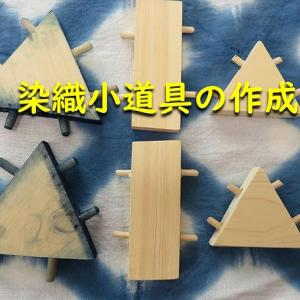【染織小道具作成】マルチツール ベーシック EVO183B1使用